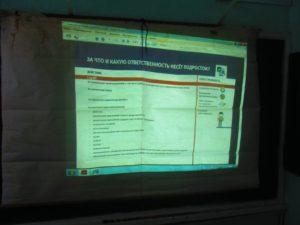 презентация о повышении правовой грамотности