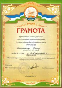 грамота_Назаровские чтения