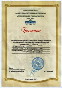 грамота_республ этап_Назаровские чтения_2