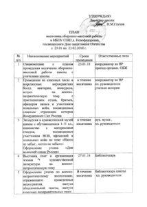 план месячника ОМР_1