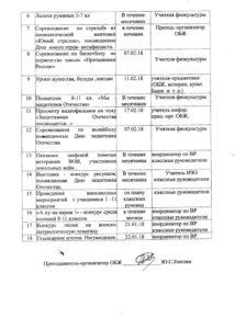 план месячника ОМР_2
