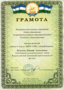 грамота_ЯНА