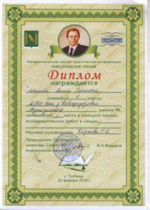 грамота_Николаевские чтения_2018_1