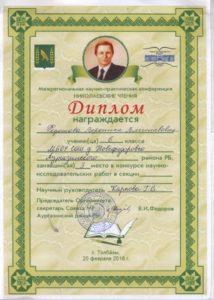грамота_Николаевские чтения_2018_2