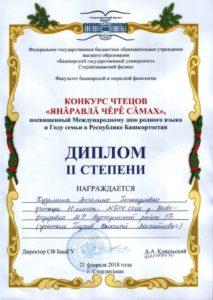 конкурс чтецов_родной язык_2018_3