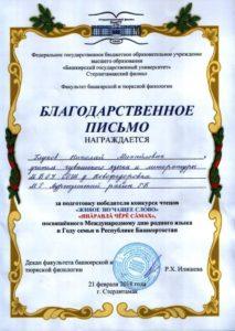 конкурс чтецов_родной язык_2018_2