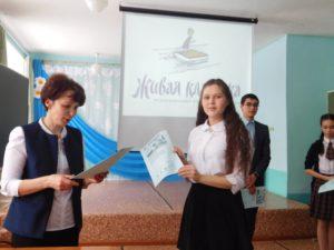 """муниципальный этап """"Живой классики""""_2018_1"""