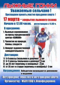 приглашение на закрытие лыжного сезона