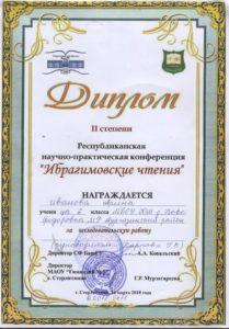 грамота_Ибрагимовские чтения - 2018_1