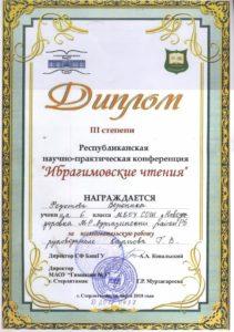 грамота_Ибрагимовские чтения - 2018_2