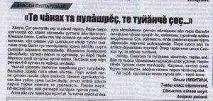 """рассказ Никитиной Оли в """"Урал сасси"""""""