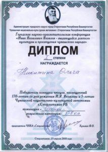 участие в гордской научно-просветительской конференции_1