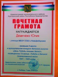 грамота_районный конкурс_День Победы глазами детей