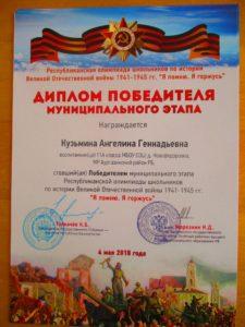 дипломы_муниципальный этап_Кубок Гагарина_3