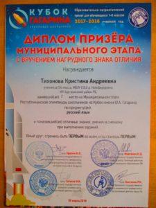 дипломы_муниципальный этап_Кубок Гагарина_1