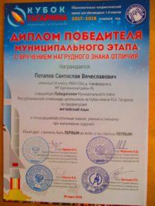 дипломы_муниципальный этап_Кубок Гагарина_2