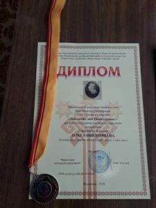 грамота - 2-е место в межрегиональном конкурсе к 170-летию Яковлева И.Я._1