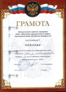 "3-и в ""Школа безопасности - 2018"""