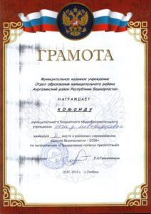 """итоги участия в """"Школа безопасности - 2018""""_2"""