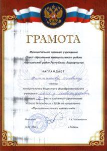 """итоги участия в """"Школа безопасности - 2018""""_5"""