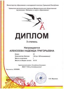 диплом 3-й степени