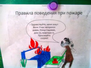 рисунки по правилам противопожарной безопасности_3