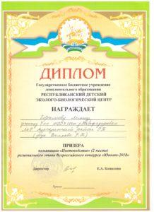 """второе место на республиканском смотре-конкурсе """"Юннат-2018"""""""