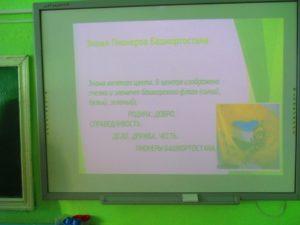 слайд презентации к мероприятию