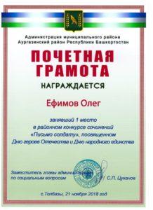 """грамота за """"Письмо солдату""""_2"""