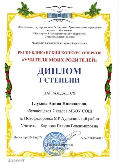 призёр_Алина