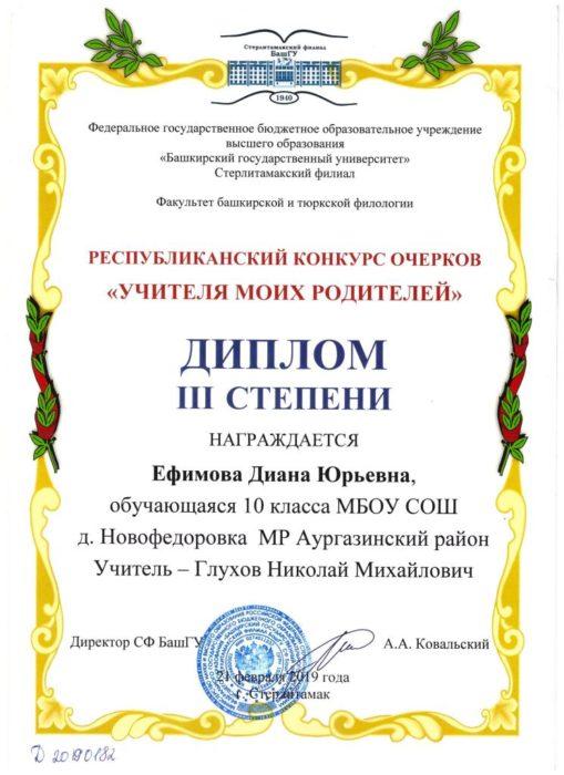 призёр_Диана