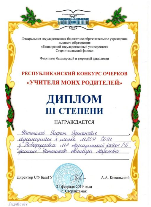 призёр_Рифат