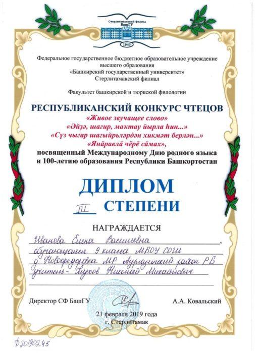 призёр_Лена