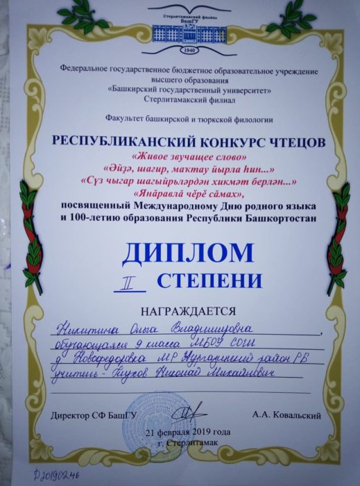 Оля_призёр