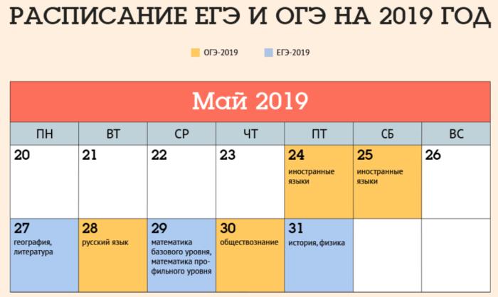 расписание на май 2019 г.