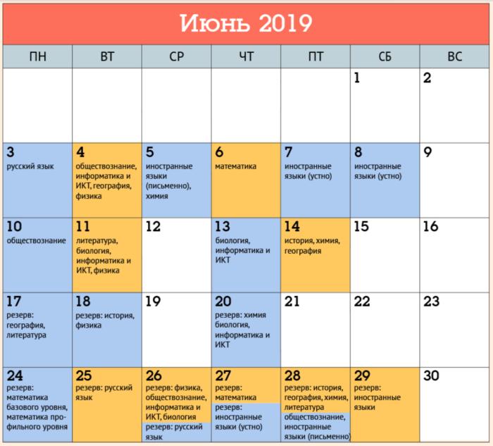 расписание на июнь 2019 г.