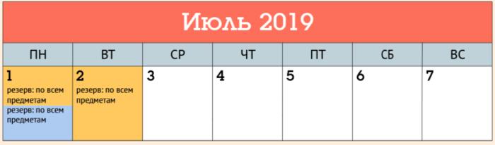 расписание на июль 2019 г.