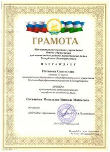 призёр интеллектуального марафона по английскому языку