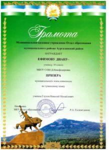 призёр родной язык