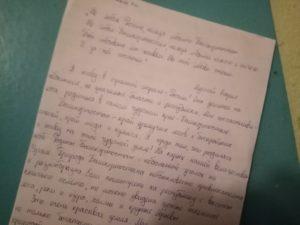 сочинение о Башкирии