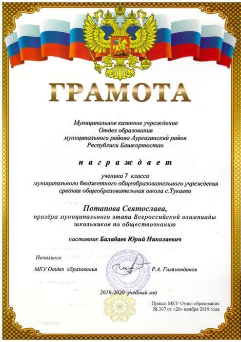 грамота_призёр_общество