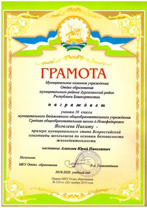 призёр МЭ ВОШ по ОБЖ
