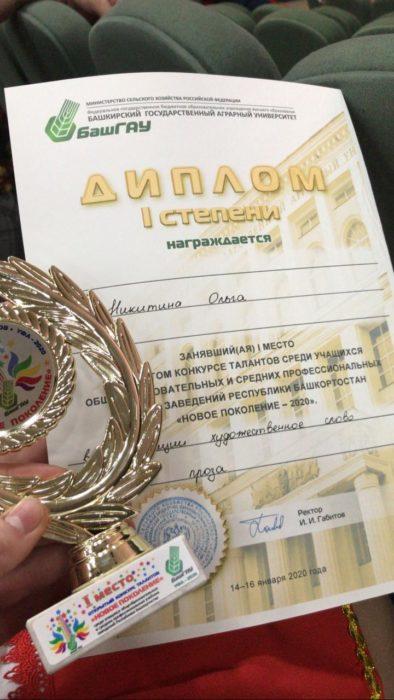 диплом 1 место в номинации