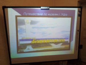 путешествие по музеям Башкортостана