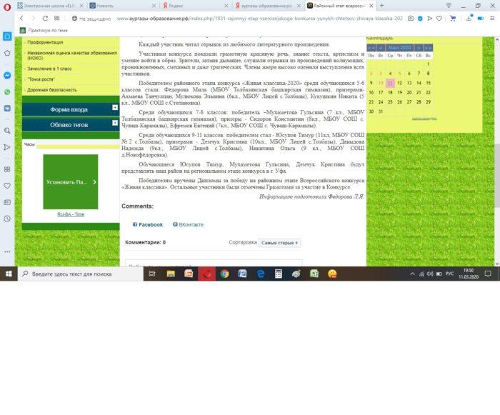 информация на сайте Отдела образования