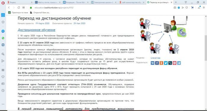 информация министерства образования о переходе на дистанционное обучение