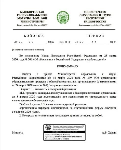 приказ МОН РБ