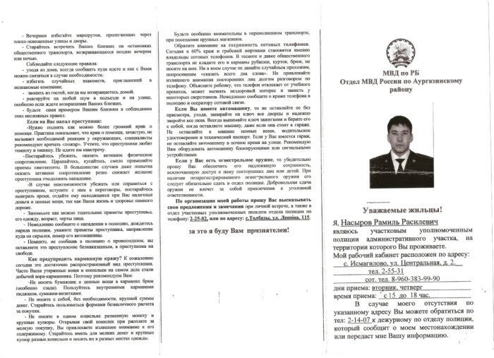 сканирование0361