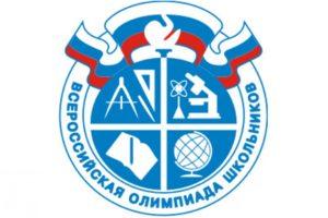 логотип Всероссийской олимпиады школьников