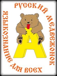 "логотип конкурса ""Русский медвежонок"""
